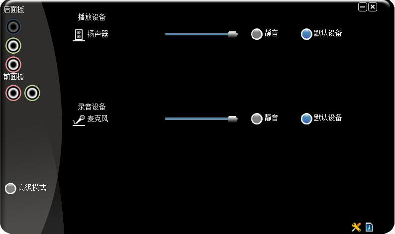 VIA HD Audio Deck 集成声卡如何设置前置面板听音乐
