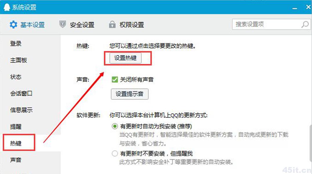 更改QQ截图快捷键的操作方法