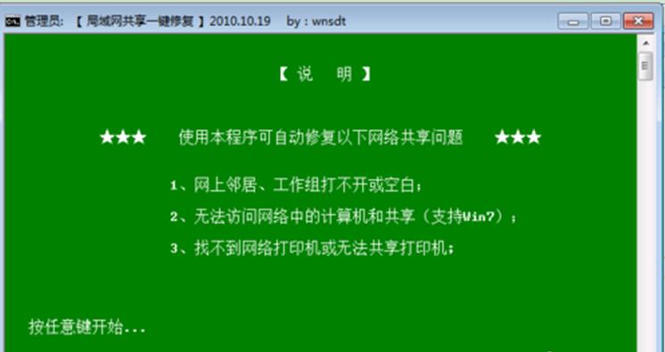 一键修复Win7局域网打印机脱机问题的方法