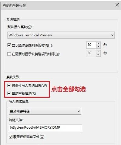 Win10电脑蓝屏自动重启的解决方法