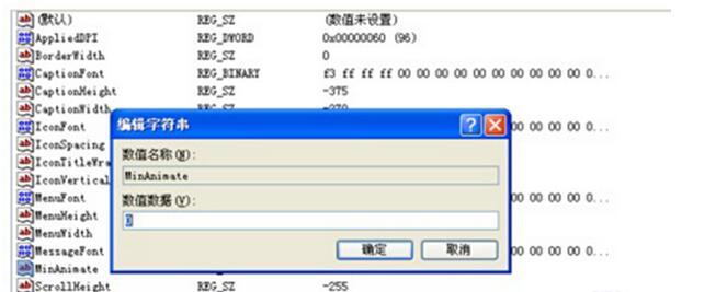 注册表设置提升深度XP系统窗口启动速度的技巧