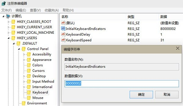 Windows10系统登陆画面默认开启小键盘数字锁定方法