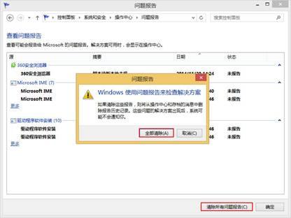 清理Win8系统可靠性历史记录的方案