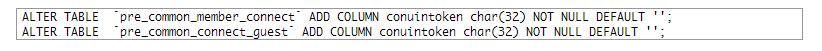 "discuz  Unknown column ""conuintoken"" in ""field list""的解决方法!!!正解!!!"