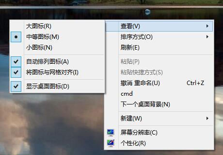 WIN8.1系统如何设置不显示桌面图标