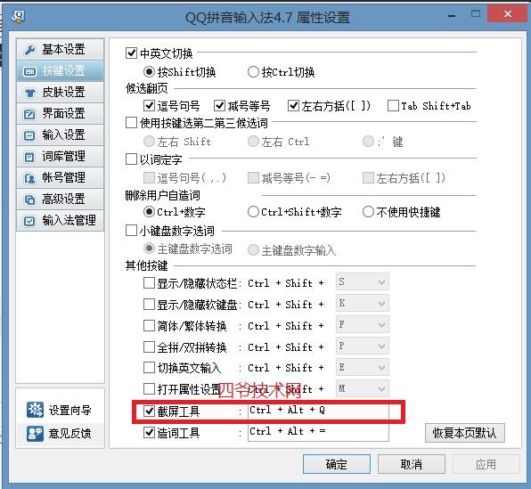 没有登录QQ,如何用QQ输入法截图?