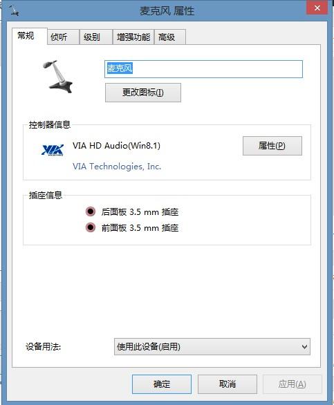笔记本WIN8系统如何侦听到自己的声音,WIN8系统听到自己的声音,笔记本WIN8系统如何听到自己的声音