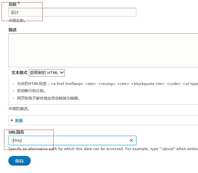 drupal如何给作者添加分类必选?
