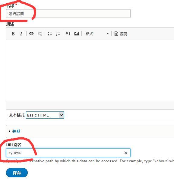 drupal8如何给内容类型添加分类字段
