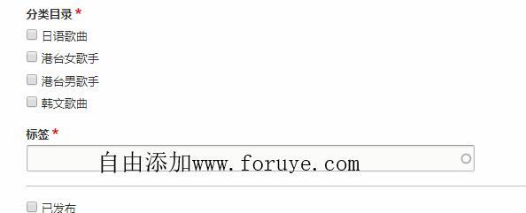 drupal8如何给文章添加标签?
